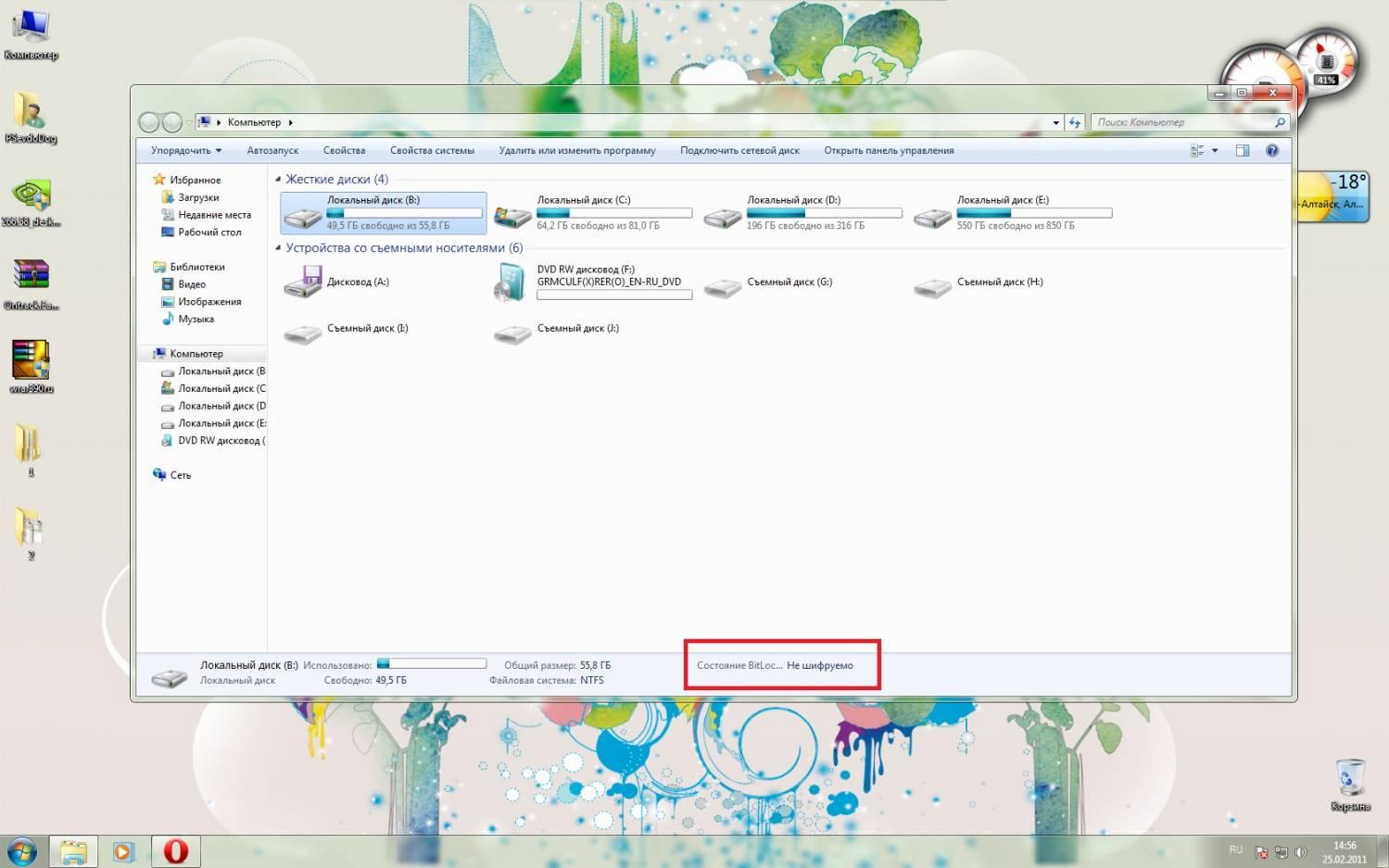Как сделать скриншот на ноутбуке 21